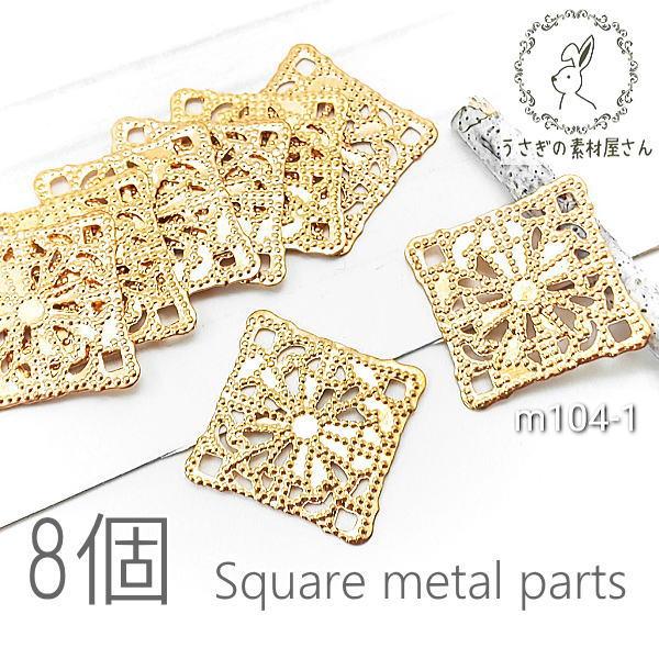 メタルパーツ 四角 1辺約15.5mm 透かし 極薄 プレート 軽い スクエア ビジュー ハンドメイド パーツ 8個/m104-1