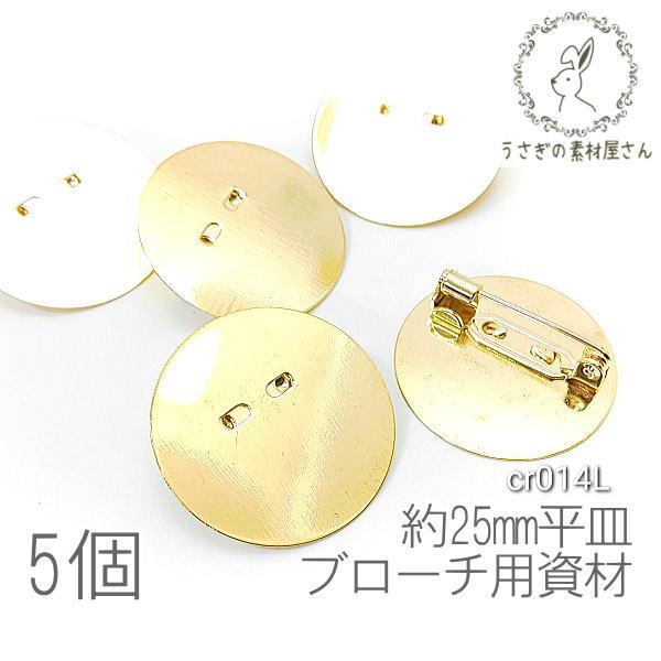 ブローチ資材 土台 約25mm 平皿 ハンドメイド コサージュ 製作に 5個 検品良品 高品質韓国製 ゴールド色/Lサイズ/cr014L