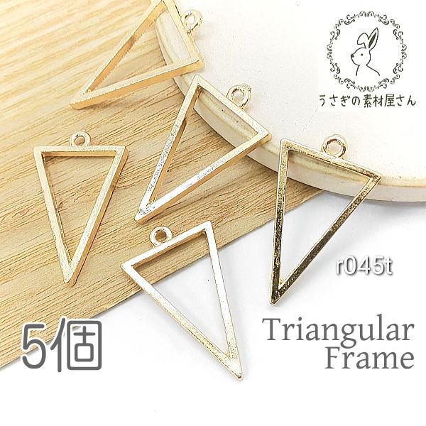 空枠 三角 フレーム 26mm チャーム トライアングル レジン枠 5個/r045t