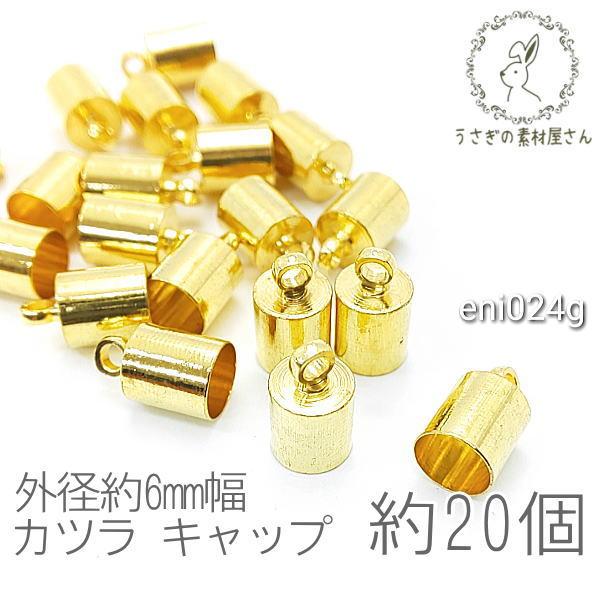 カツラ 紐留め 約6mm幅 コードエンド 内径約5.5mm タッセルキャップ 基礎金具 約20個/ゴールド色/eni024g