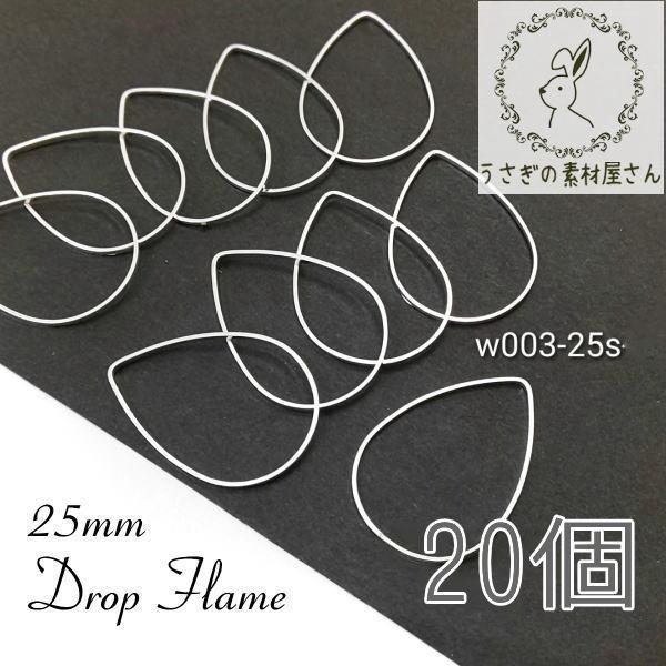 空枠ドロップ 約25mm 雫 レジン枠 メタル パーツチャームにも 銅製 特価 20個/シルバー色/w003-25s