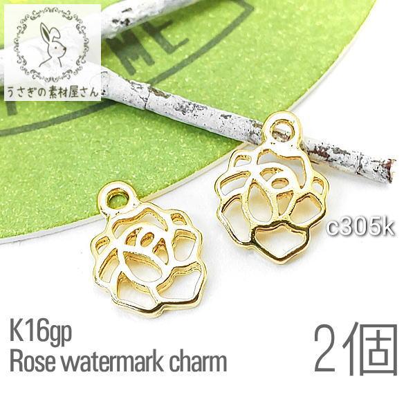 【送料無料】チャーム 透かし ミニ 薔薇 花 金古美色 高品質 韓国製 2個 ローズチャーム/K16gp/c305k