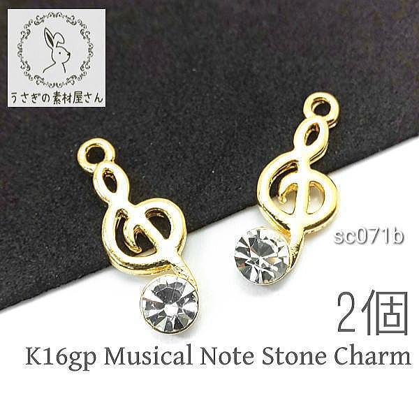ストーンチャーム gクレフ 楽譜 音楽 ペンダント 音符 k16gp 変色しにくい 韓国製 高品質 2個/sc071b