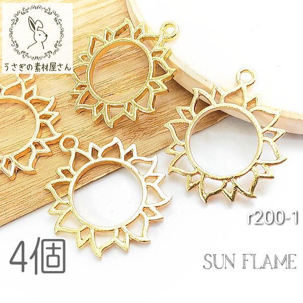 空枠 チャーム 25mm 太陽 空枠ペンダント レジン枠 SUN 宇宙雑貨 たいよう 夏 マリン 4個/r200-1