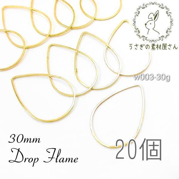 空枠ドロップ 約30mm 雫 レジン枠 メタル パーツチャームにも 銅製 特価 20個/ゴールド色/w003-30g