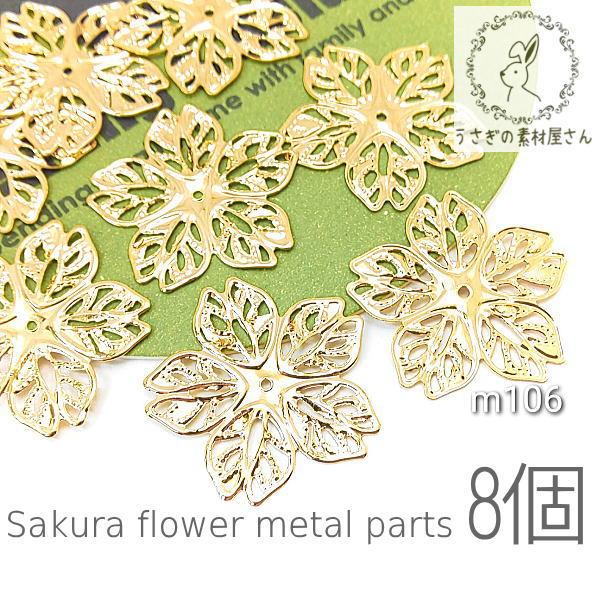 メタルパーツ 桜 透かし 約24mm メタル 薄い 軽い 花 ビジューに サクラの透かしパーツ 8個/m106