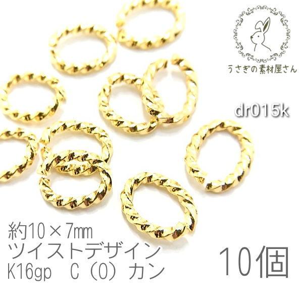 Cカン Oカン ツイストデザイン 約10×7mm 変色しにくい 丸カン系 金具 高品質 基礎金具 10個/K16GP/dr015k