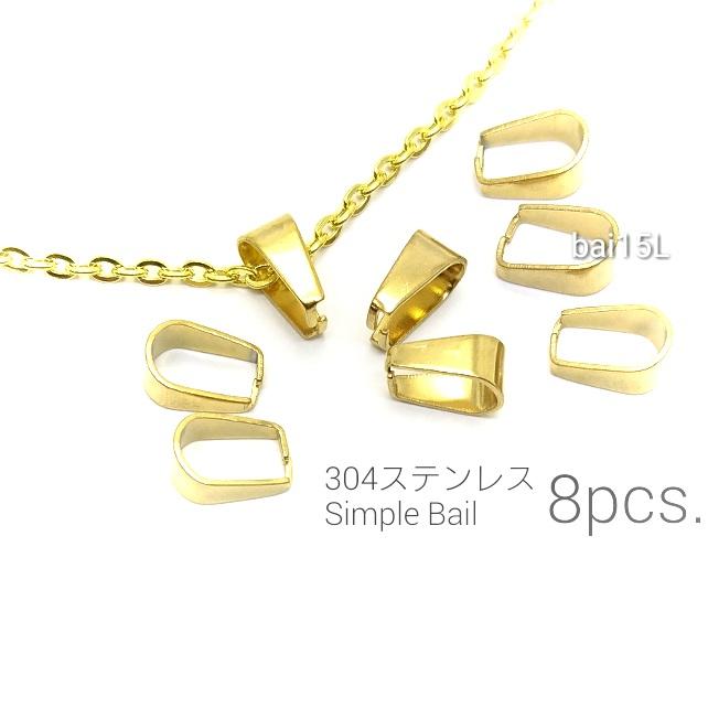 8個☆304ステンレス*シンプルバチカン☆L 10×5mm【bai15L】