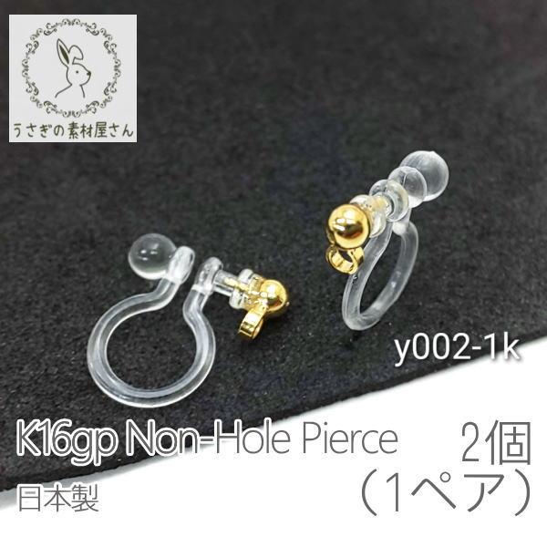 ノンホールピアス カン付き 高品質 国産 イヤリング オメガタイプ 日本製 2個/k16gp/y002-1k