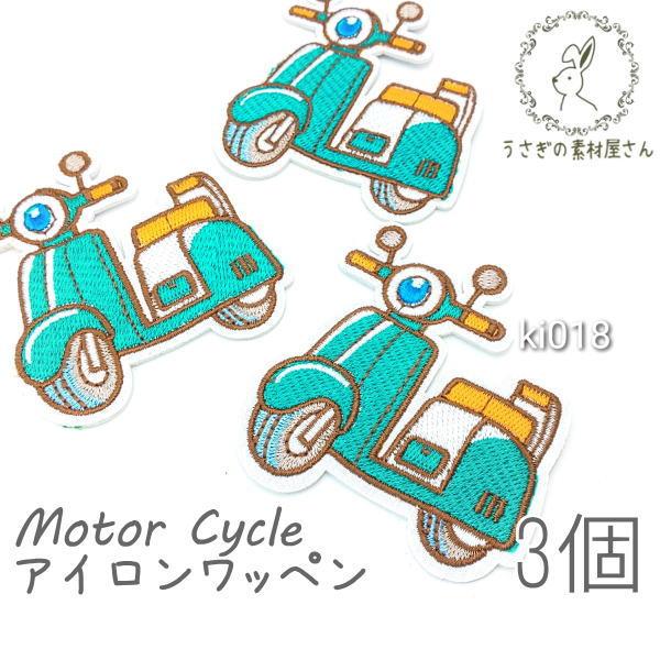 アイロンワッペン バイク レトロ 刺繍 簡単ハンドメイドに 3枚 約65×61mm/ki018