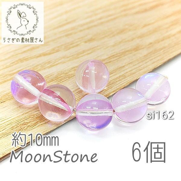 ムーンストーン 合成 約10mm 6月の誕生石 人工石 ビーズ ホログラフィック/ライラック/si162