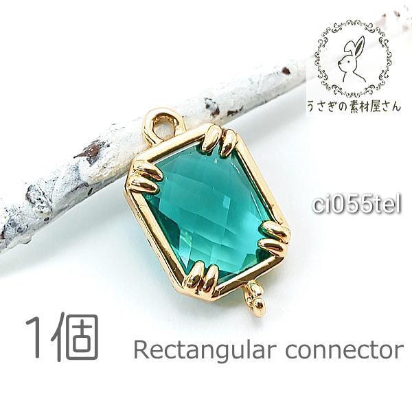 【送料無料】コネクターチャーム 11mm 長方形 特価 ガラス 真鍮 多面カット ストーンチャーム 1個/ティール/ci055tel