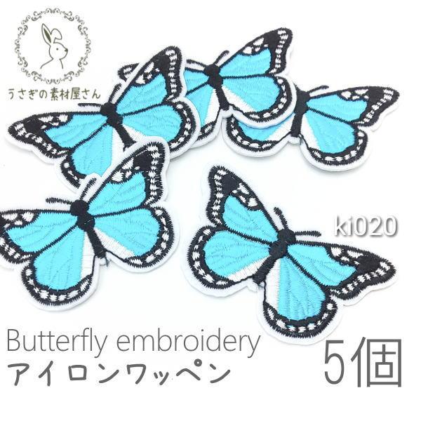 アイロンワッペン バタフライ 蝶々 刺繍 シアン 簡単ハンドメイドに 5枚 約44×72mm/ki020