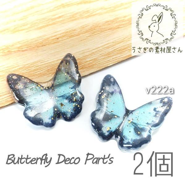 蝶々 バタフライ デコパーツ 約23×24mm 貼り付け パーツ 2個/Aカラー/v222a