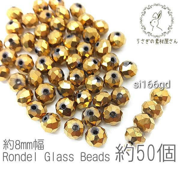 ガラスビーズ ボタンカット 約8mm幅 メタリック 電気メッキ ロンデル 約50個/ゴールド色/si166gd