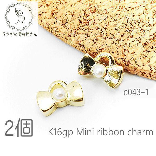 パールチャーム リボン 4mm K16gp鍍金 高品質 変色しにくい 韓国製 小さい チャーム 2個/c043-1
