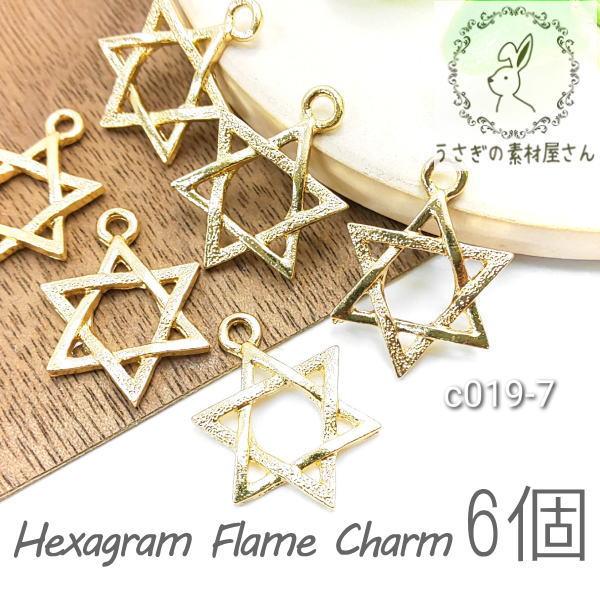 チャーム 六芒星 ヘキサグラム 星チャーム 宇宙雑貨 空枠 6個/c019-7