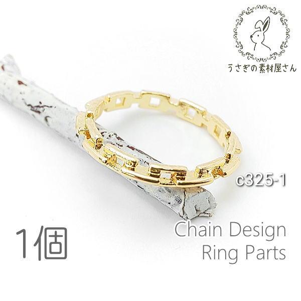 リング チェーンデザイン 外径22mm チャーム フレーム アクセサリーパーツ 銅製 1個/c325-1