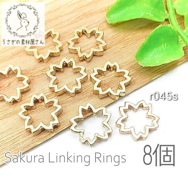 空枠 桜 メタル リンキングリング 約12mm サクラ フレーム メタルパーツ 和風 8個 S/r045s