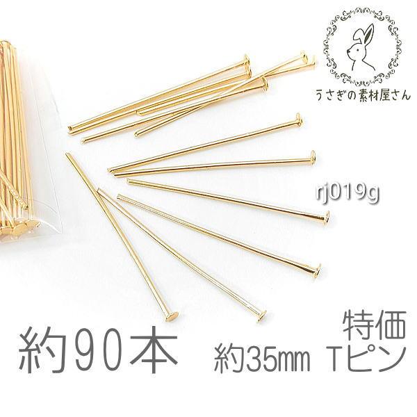 tピン 約35mm ハンドメイド 基礎金具 ヘッドピン ニッケルフリー 特価 ゴールド色 約90本/rj019g