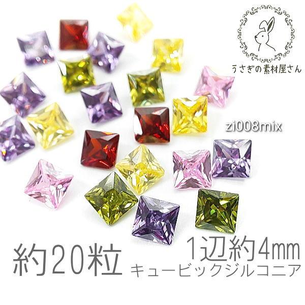 キュービックジルコニア 1辺4mm スクエア ルース 小 グレードA ダイヤカット 高品質 ストーン 約20粒/ミックス色/zi008mix