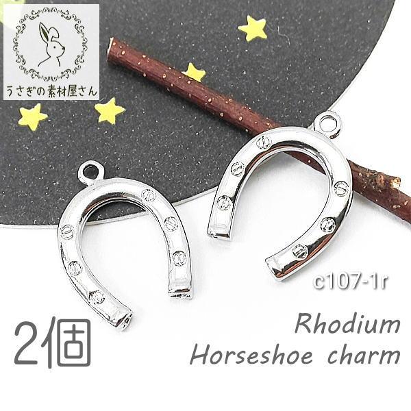 馬蹄 チャーム ホースシュー ネックレストップ 高品質 変色しにくい 韓国製 アクセサリー 2個/本ロジウム/c107-1r