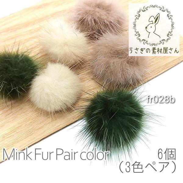 ファー ミンクファー 中心部約30~35mm ふんわりミンクファーボール 6個 3色ペア/Bカラー/fr028b