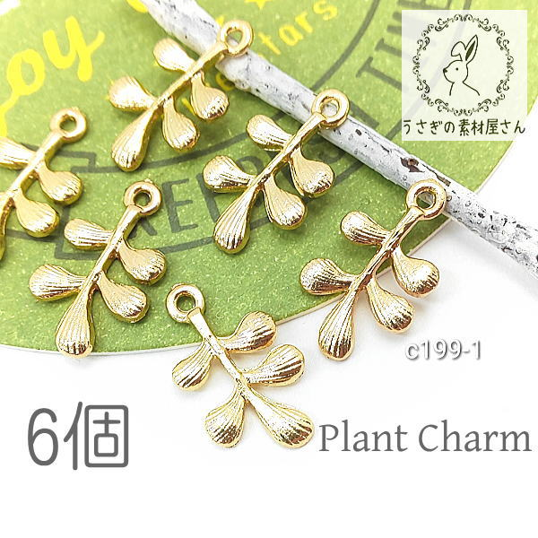 チャーム リーフ 15mm 植物 ふっくら 葉 メタルパーツ 6個/c199-1