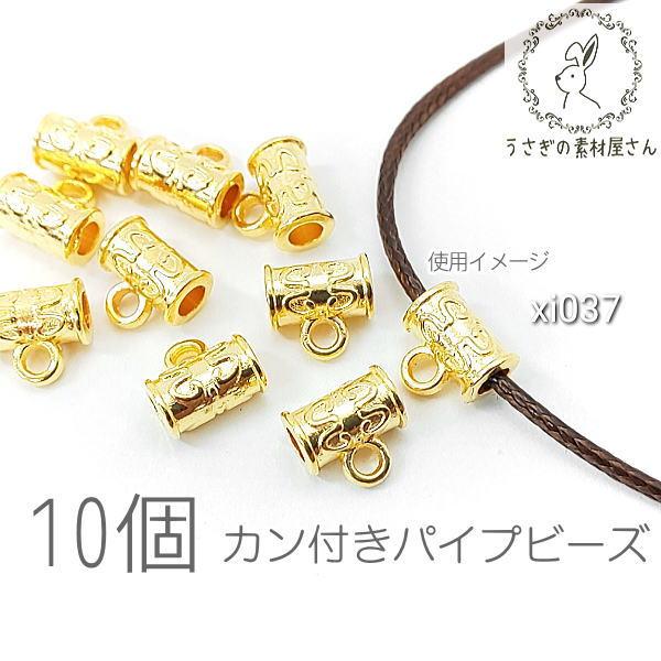 バチカン パーツ カン付き 2mm穴 パイプビーズ ペンダントに 10個/ゴールド色/xi037g