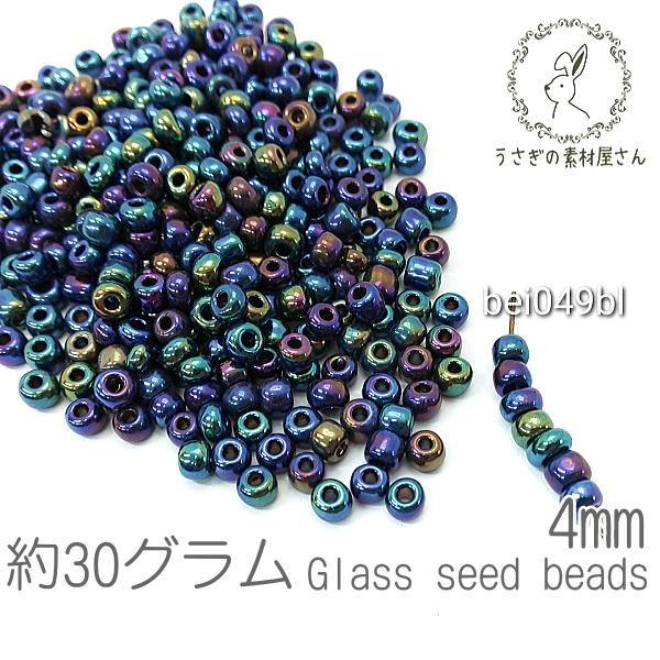 【送料無料】シードビーズ 約4mm幅 ガラスビーズ メタリックカラー マクラメビーズ 30グラム/プルシアンブルー系/bei049bl
