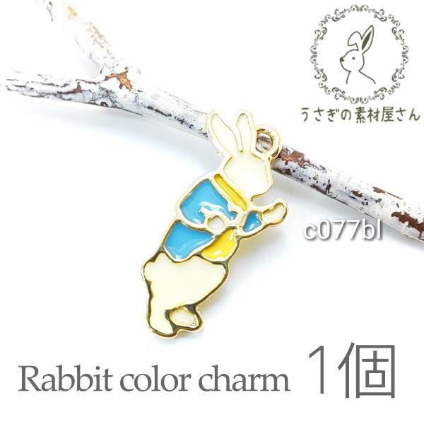 チャーム うさぎ エポ カラーチャーム ウサギ アリス 高品質 韓国製 k16gp 1個/ブルー/c077bl