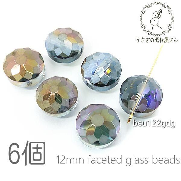 ガラスビーズ 約12mm ファセット カット 多面 平ラウンド 虹鍍金 6個/グレー×ゴールド系/beu122gdg