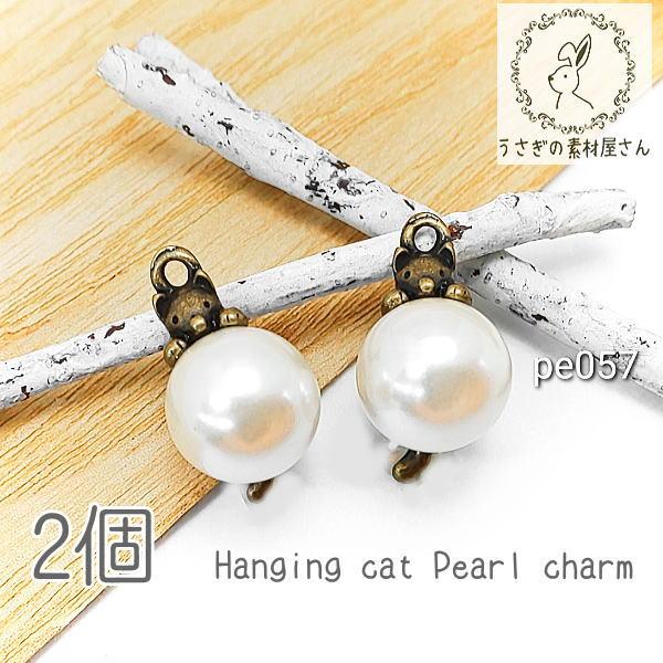 パールチャーム 猫 チャーム 17mm 韓国製 アクセサリーパーツ 猫雑貨 2個/のびのび猫/pe057