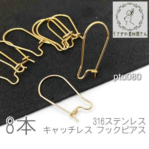 フックピアス キャッチレス ステンレス ゴールド色 ハンドメイド ピアス製作 8本/ptu080