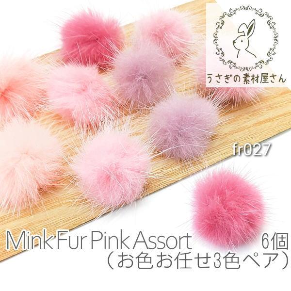 ファー ミンクファー 中心部約30~35mm ふんわりミンクファーボール ピンク系カラー 6個 お色お任せ3色ペア/fr027