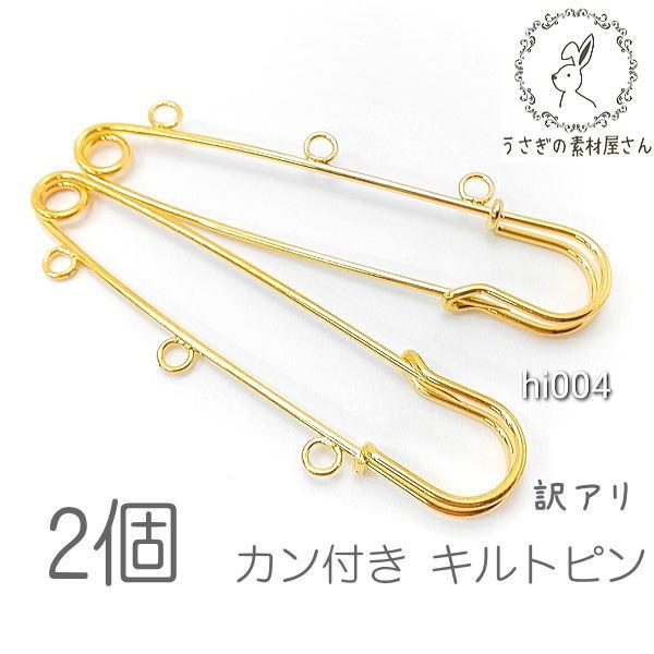 キルトピン 75mm 3カ所カン付き 訳アリ カブトピン 2個 ゴールド色/hi004