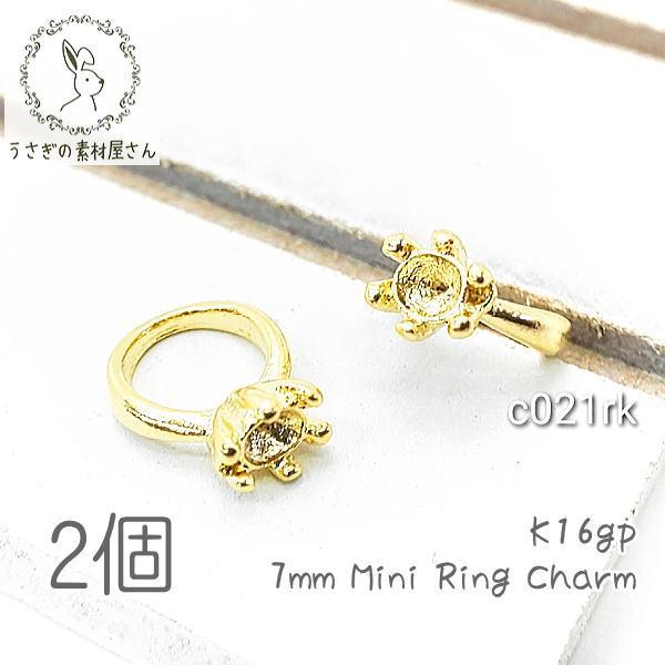 チャーム リング 石座タイプ 7mm ミニ 指輪 デザイン 変色しにくい 高品質 軽い 2個/k16gp/c021rk