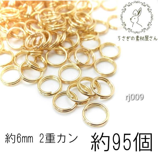 2重カン 6mmカン 丸カン ジャンプリング ゴールド色 約95個/rj009