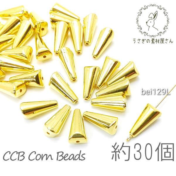 【送料無料】コーン ビーズ 三角 CCB 軽い トライアングル ゴールド色 約15.5×7~8mm お得 約30個/Lサイズ/bei129L