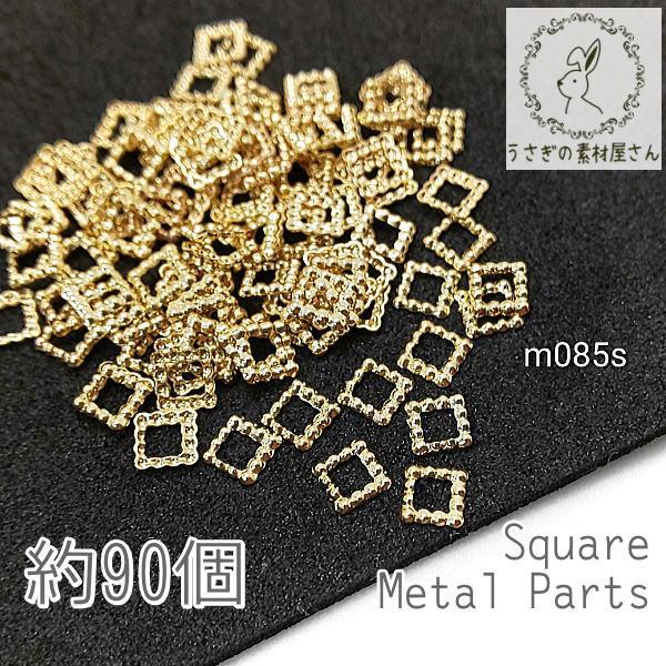 メタルパーツ 四角 フレーム ネイル レジンに 極小 辺約3.5mm スクエア 銅製 レジン封入 約90前後/m085s