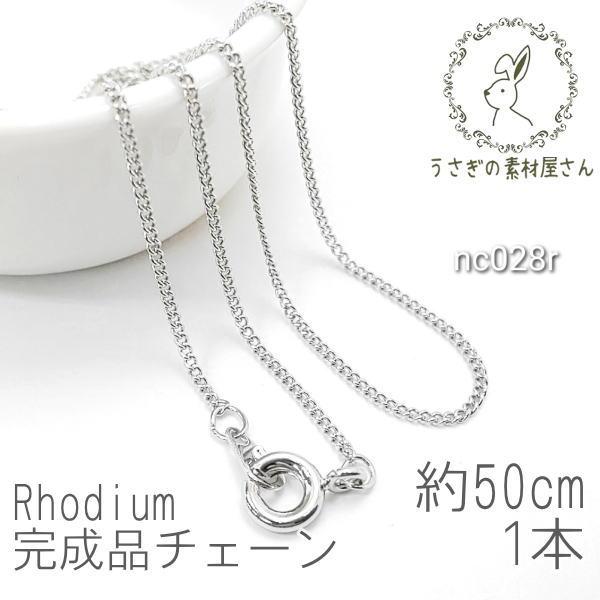 ネックチェーン 約50cm キヘイ 極細1mm幅 喜平チェーン 完成品 高品質 韓国製 1本入り/本ロジウム/nc028r