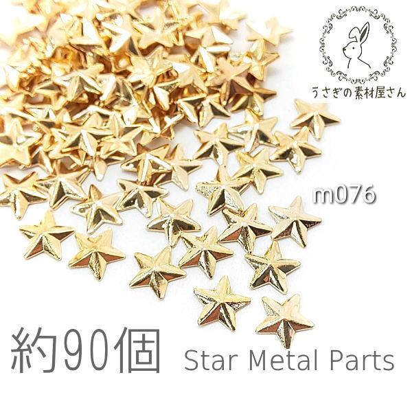 メタルパーツ 星 約5mm ネイル レジンに 小さい スター 銅製 宇宙雑貨 ハンドメイド パーツ 約90個/m076