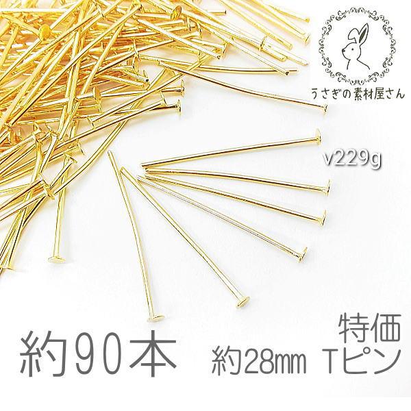 tピン 約28mm ハンドメイド 基礎金具 ヘッドピン ニッケルフリー 特価 ゴールド色 約90本/v229g