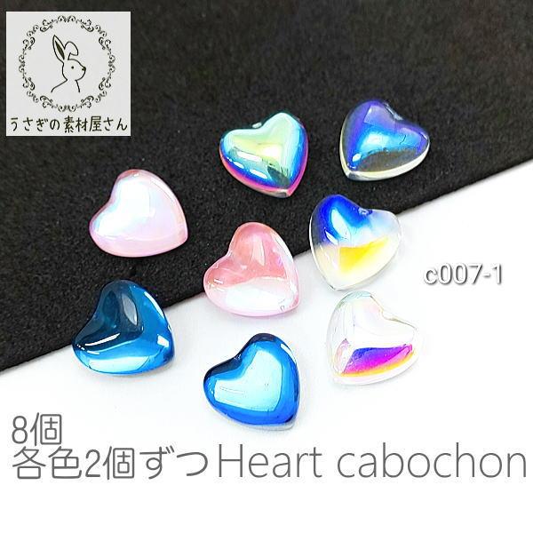 カボション ハート ガラスパーツ 8mm ハンドメイド 貼り付け デコ ネイル パーツ 8個 各色2個ずつ/c007-1