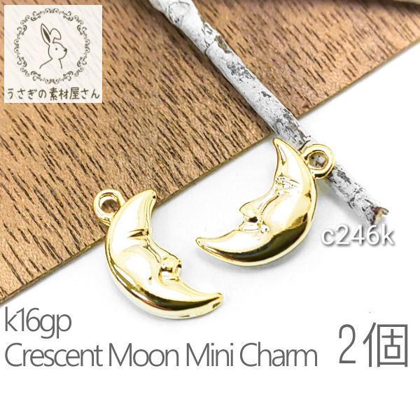 チャーム ミニ 三日月 スマイル 顔 2個 高品質メッキ K16gp 宇宙雑貨 韓国製 変色しにくい/Sサイズ/c246k