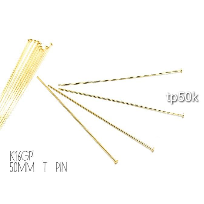 約50本 50mmTピン高品質 k16gp【tp50k】