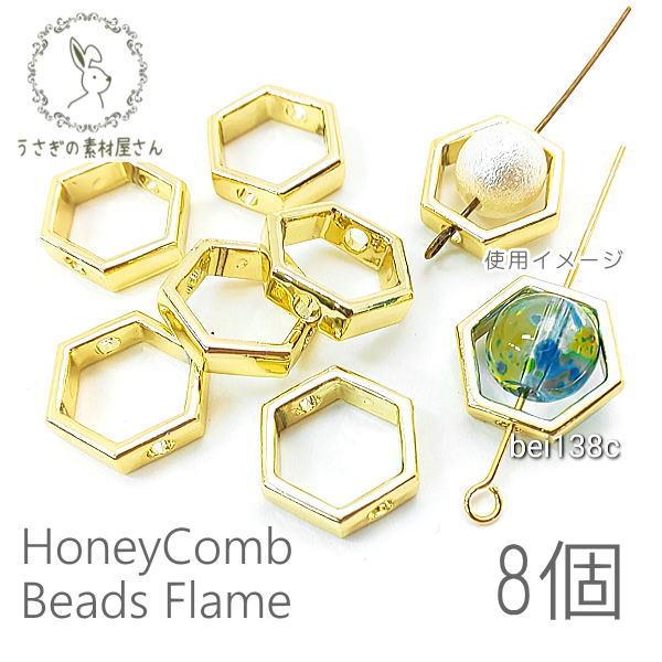 ビーズ フレーム ハチの巣 約12mm 6角形 吊り下げ ハンドメイドに ビーズフレーム 六角形 8個/bei138c