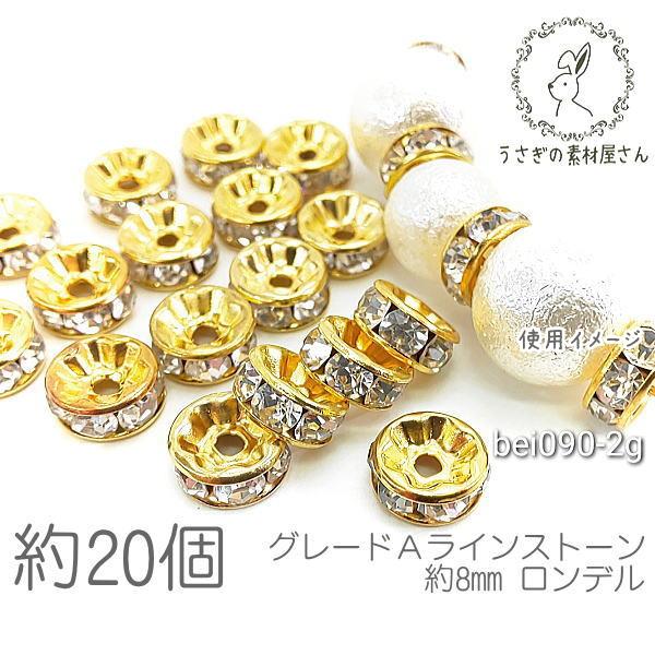 ロンデル 8mm ラインストーンロンデル グレードAストーン スペーサー 約20個/ゴールド色/bei090-2g