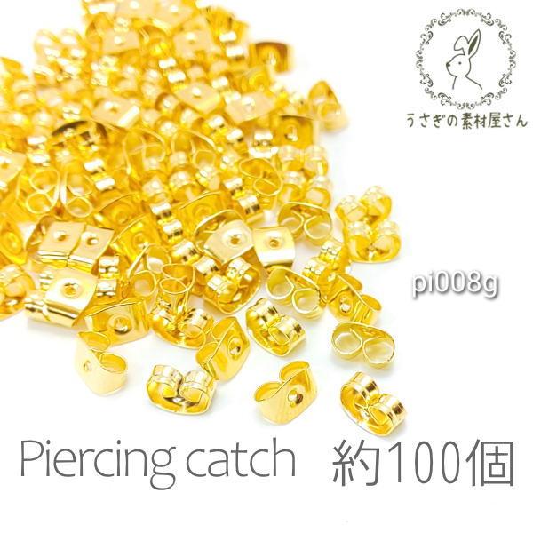 送料無料 ピアスキャッチ ナッツキャッチ 大量 お得な ピアスのキャッチ 特価 約100個/ゴールド色/pi008g