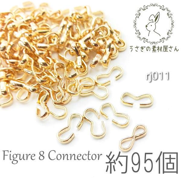 8字カン コネクター 金具 8カン つなぎパーツ 約8×3mm ゴールド色 約95個/rj011